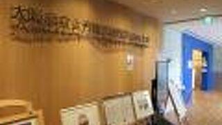 大阪府立上方演芸資料館(ワッハ上方)