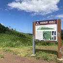 神鍋山頂公園