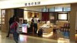岩崎本舗 福岡空港店