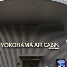 YOKOHAMA AIR CABIN
