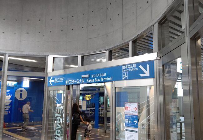 栄バスターミナル