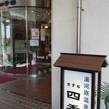 湯河原温泉ホテル四季彩