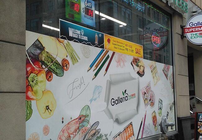スーパーマーケット エクスプレスギャラリー