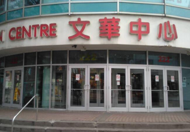 Chinatown Centre