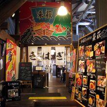 海鮮系のレストラン3軒の1つです。