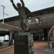 駅前の銅像
