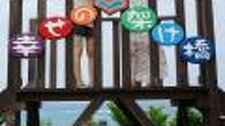 幸せの架け橋