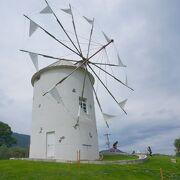 風車のある公園