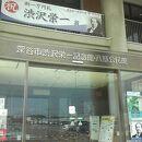 渋沢栄一記念館 八基公民館