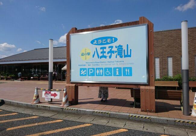 東京にある唯一の道の駅