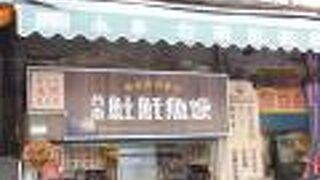 永楽台南土[魚土]魚羹