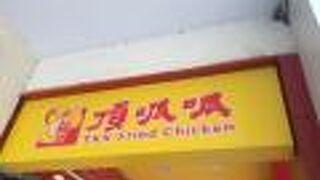 頂呱呱 (西門店)