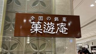 菓遊庵 日本橋三越本店