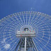 日本一の高さの観覧車