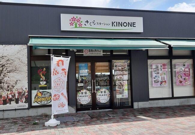 さくらステーション KINONE