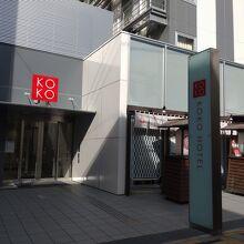 KOKO HOTEL 鹿児島天文館