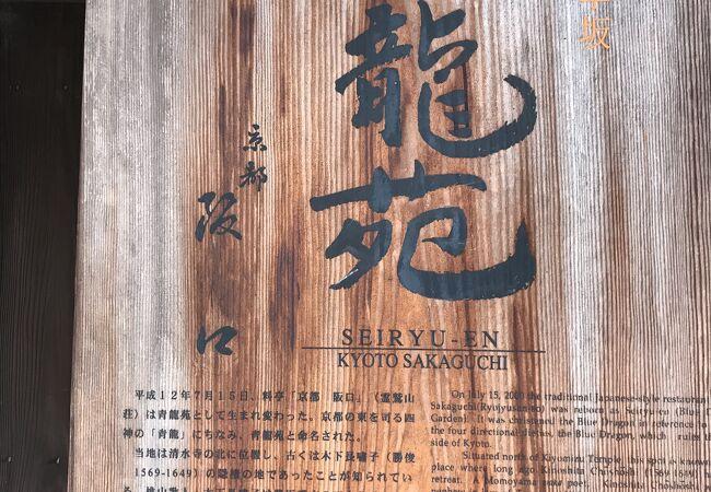 清水産寧坂 青龍苑