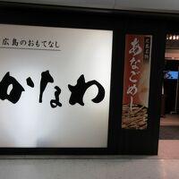 かなわ 広島空港店