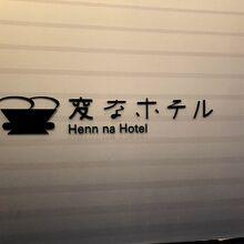 変なホテル東京 浅草橋