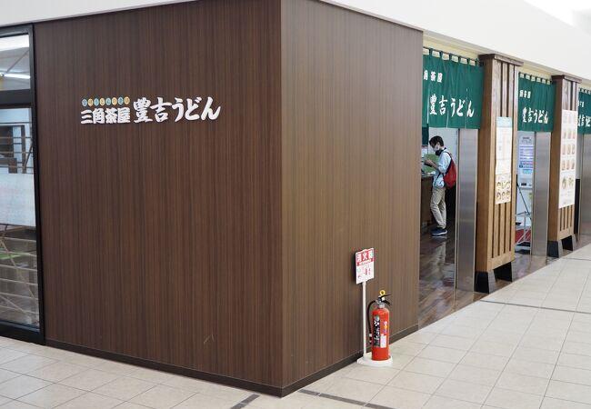 三角茶屋豊吉うどん JR宮崎店