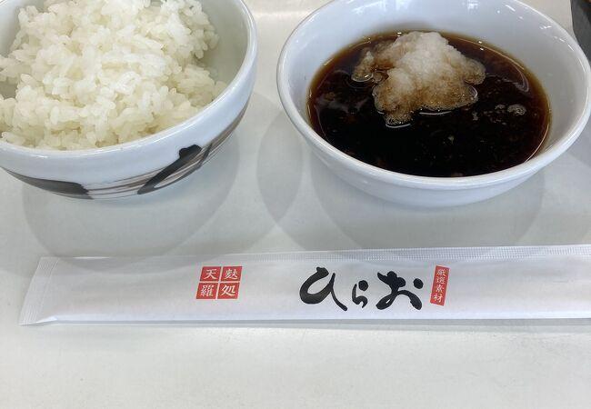 天麩羅処 ひらお 久山店