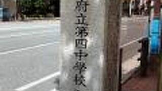 東京府立第四中学校発祥の地