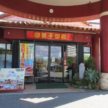 御菓子御殿 (読谷本店)