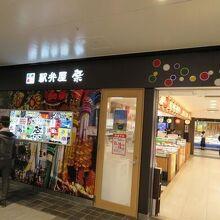 駅弁屋 祭 仙台駅店