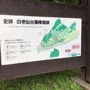 仙台藩白老元陣屋跡