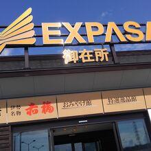 EXPASA御在所 上り
