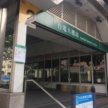 台電大楼駅