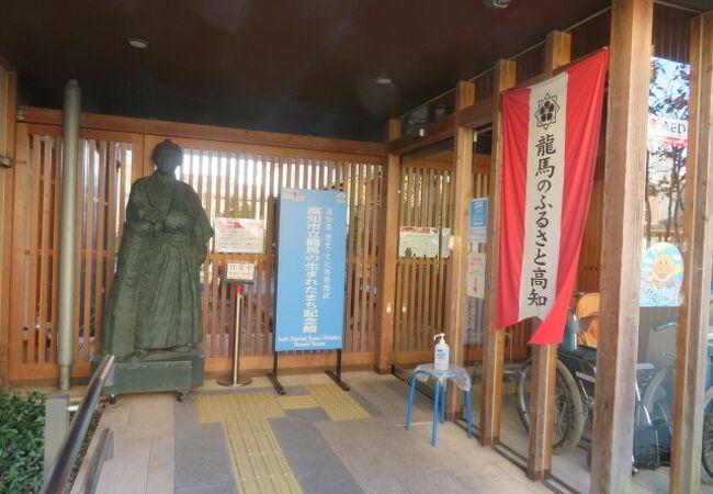 高知市立龍馬の生まれたまち記念館