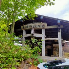 乳頭温泉郷 鶴の湯別館 山の宿