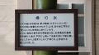 帰り水 (JR門司港駅)