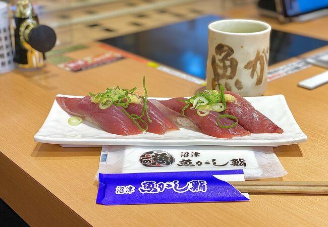 沼津魚がし鮨 流れ鮨 富士吉田店