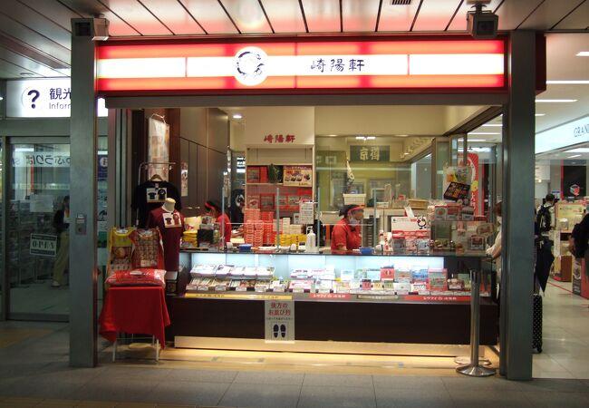 崎陽軒 キュービックプラザ新横浜店