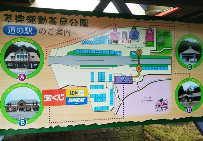 道の駅 草津運動茶屋公園