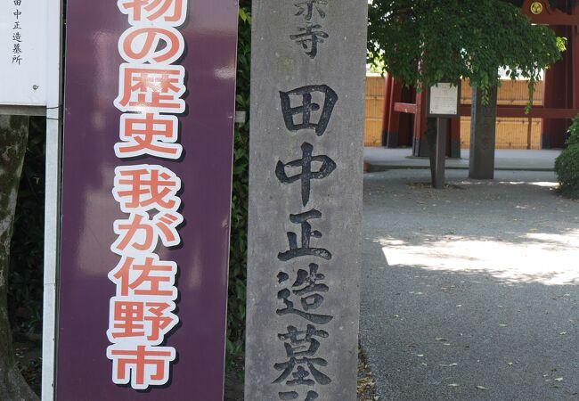 田中正造墓所 (惣宗寺)