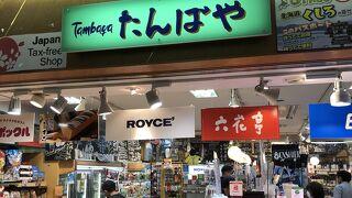 たんばや 釧路空港店
