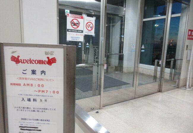国内線旅客ターミナルビル見学者デッキ (那覇空港)