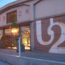 ONOMICHI U2