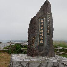 仙法志御崎公園