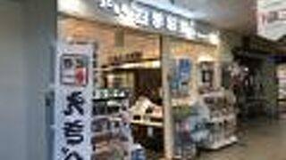 北海道四季彩館 (釧路店)