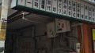 狸小路 (横浜西口)