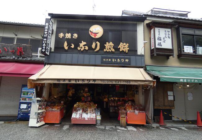 伏見稲荷大社の裏参道のお土産店