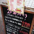 津田沼駅北口近く、豊富な鳥料理やドリンク割引が魅力の居酒屋