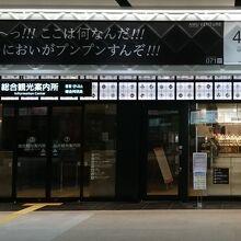 熊本駅総合観光案内所 (新幹線口)