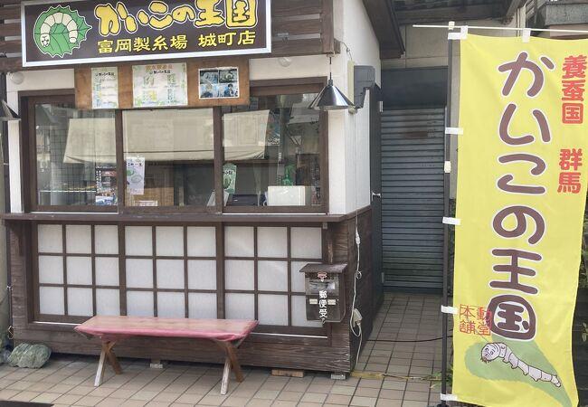かいこの王国 富岡城町店