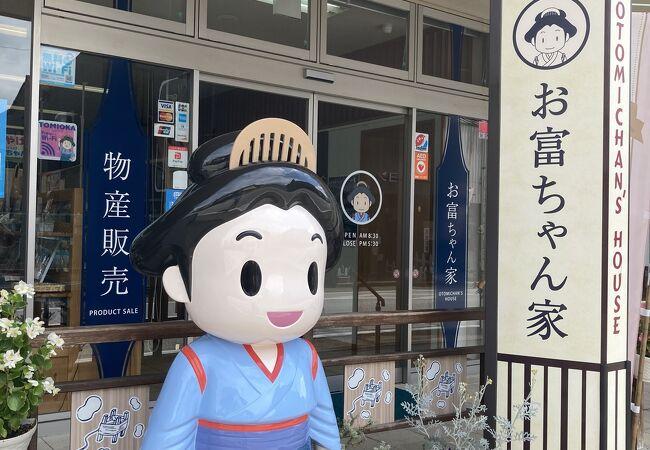 まちなか観光物産館 「お富ちゃん家(ち)」