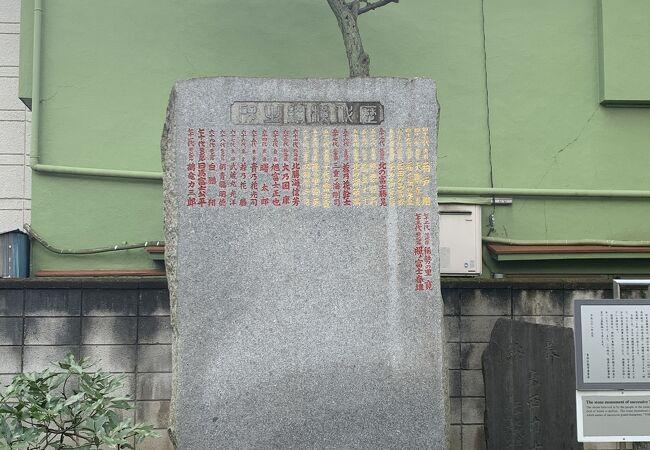 歴代横綱の碑